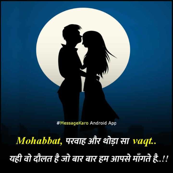 💏 इश्क़-मोहब्बत - # Messagekaro Android App Mohabbat , परवाह और थोड़ा सा vaqt . . यही वो दौलत है जो बार बार हम आपसे माँगते है . . ! ! - ShareChat