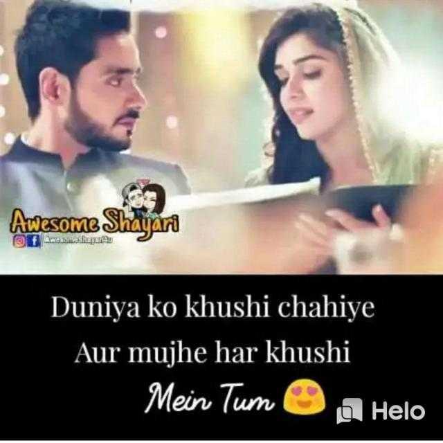 💏 इश्क़-मोहब्बत - Awesome Shayari @ Awabmu Duniya ko khushi chahiye Aur mujhe har khushi Mein Tum a - ShareChat