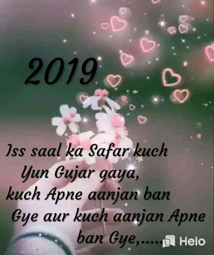 💏 इश्क़-मोहब्बत - og 2019 : 00 Iss saal ka Safar Yun Gujar gaya , Apne aanjan ban Gye aur aanjan Apne ban Gye , . . a - ShareChat