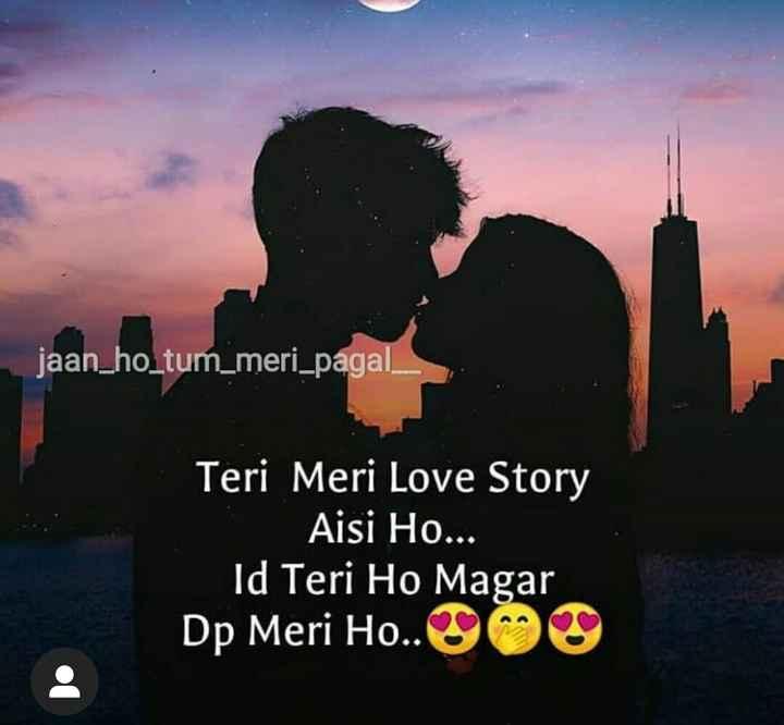 💏इश्क़-मोहब्बत - jaan _ ho _ tum _ meri _ pagal _ Teri Meri Love Story Aisi Ho . . . Id Teri Ho Magar Dp Meri Ho . . OOO - ShareChat