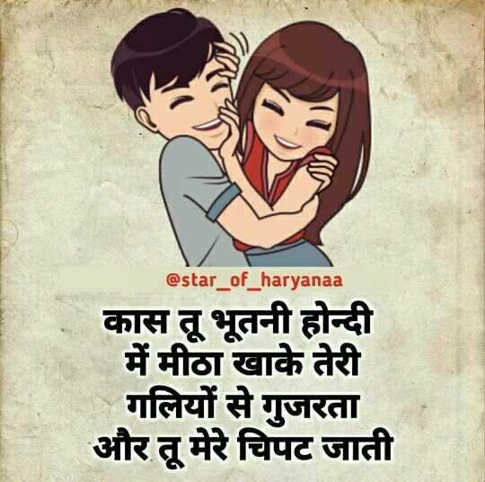 💞  इश्क़-मोहब्बत - @ star _ of _ haryanaa कास तू भूतनी होन्दी में मीठा खाके तेरी गलियों से गुजरता और तू मेरे चिपट जाती - ShareChat
