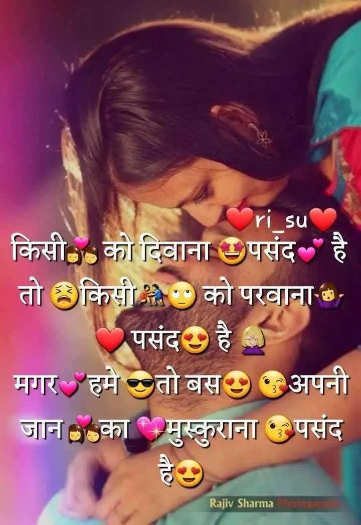 💞  इश्क़-मोहब्बत - ri su किसी को दिवाना पसंद है तो किसी को परवाना छ पसंद है मगर हमे तो बस अपनी जान , का मुस्कुराना पसंद Rajiv Sharma - ShareChat