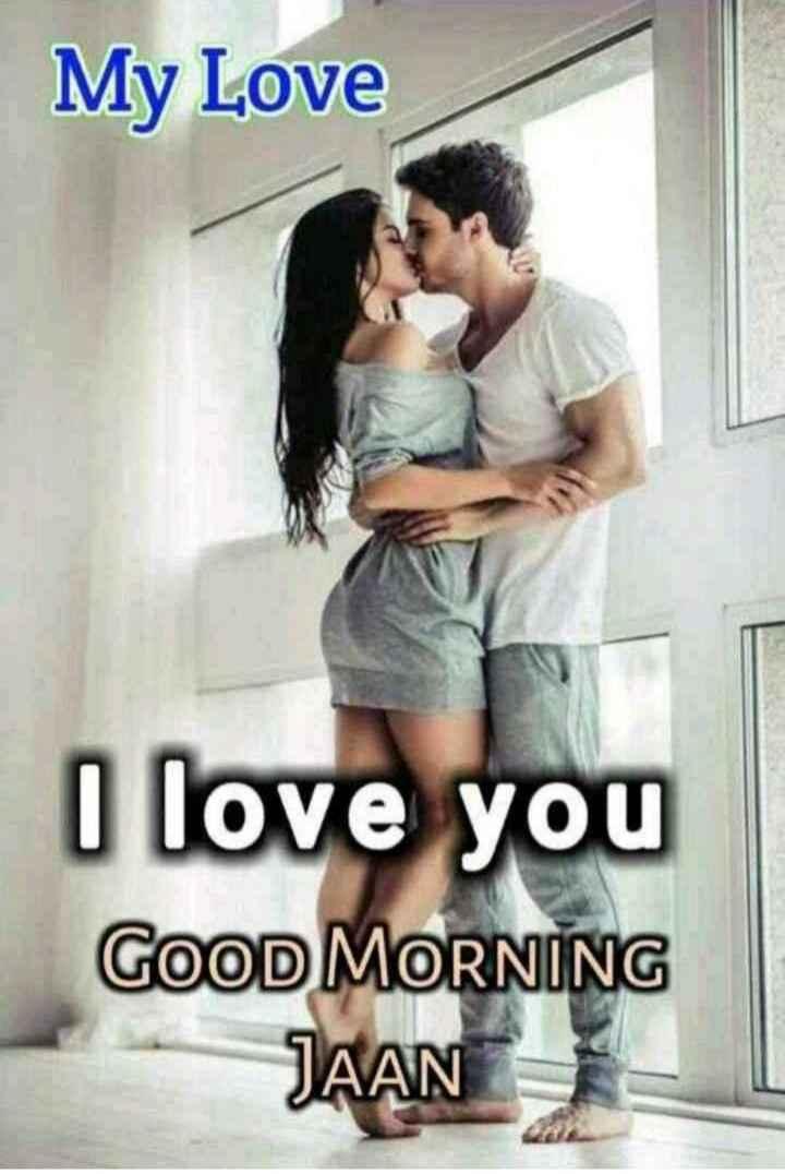 💏 इश्क़-मोहब्बत - My Love I love you GOOD MORNING JAAN - ShareChat