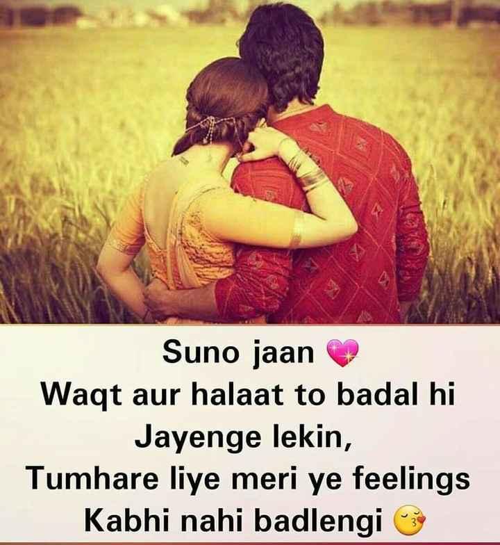 💏 इश्क़-मोहब्बत - Suno jaan Waqt aur halaat to badal hi Jayenge lekin , Tumhare liye meri ye feelings Kabhi nahi badlengi - ShareChat