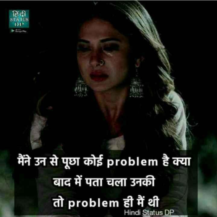 💏 इश्क़-मोहब्बत - हिंदी STATUS DP मैंने उन से पूछा कोई problem है क्या बाद में पता चला उनकी तो problem ही मैं थी Hindi Status DP - ShareChat