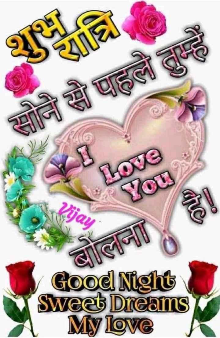 💏 इश्क़-मोहब्बत - सोने से पहले तुम्हें Love Good Night Sweet Dreams My Love - ShareChat