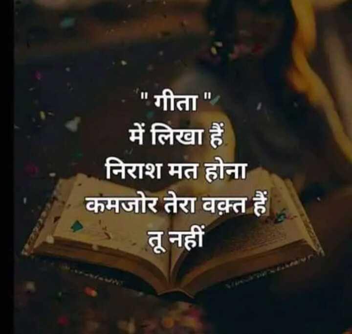 💏 इश्क़-मोहब्बत - गीता में लिखा हैं निराश मत होना कमजोर तेरा वक़्त हैं - तू नहीं - ShareChat