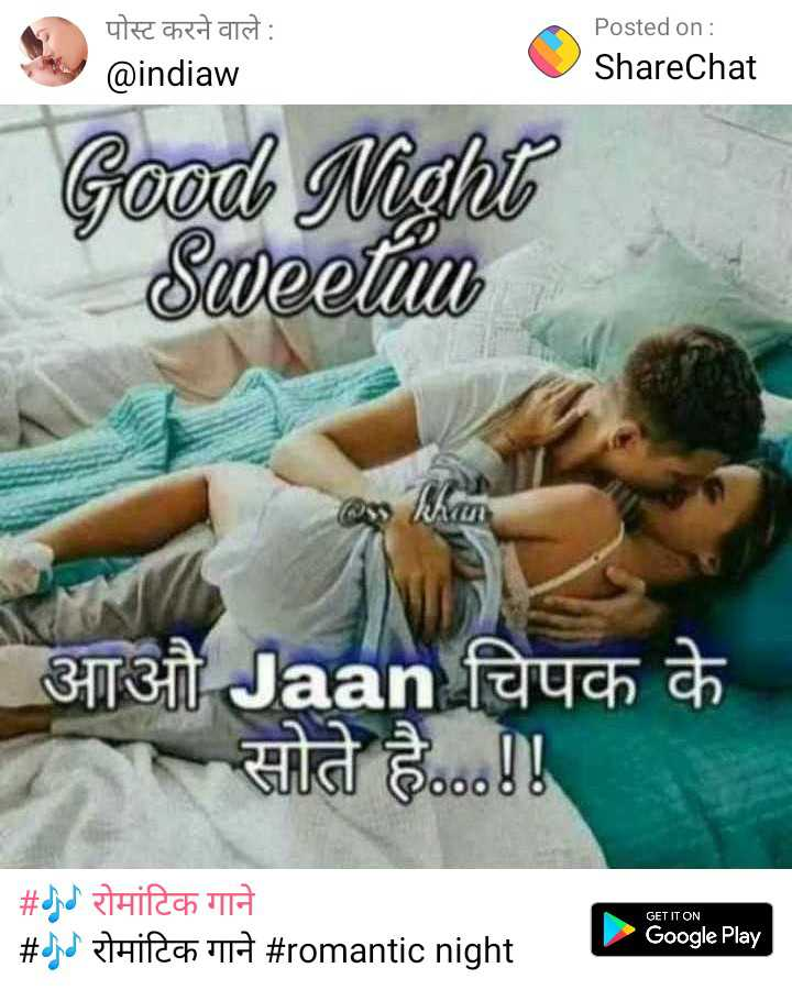 💏 इश्क़-मोहब्बत - पोस्ट करने वाले : @ indiaw Posted on : ShareChat Good Night Sweetie आऔ Jaan चिपक के सोते है . . ! GET IT ON # रोमांटिक गाने # j रोमांटिक गाने # romantic night Google Play - ShareChat