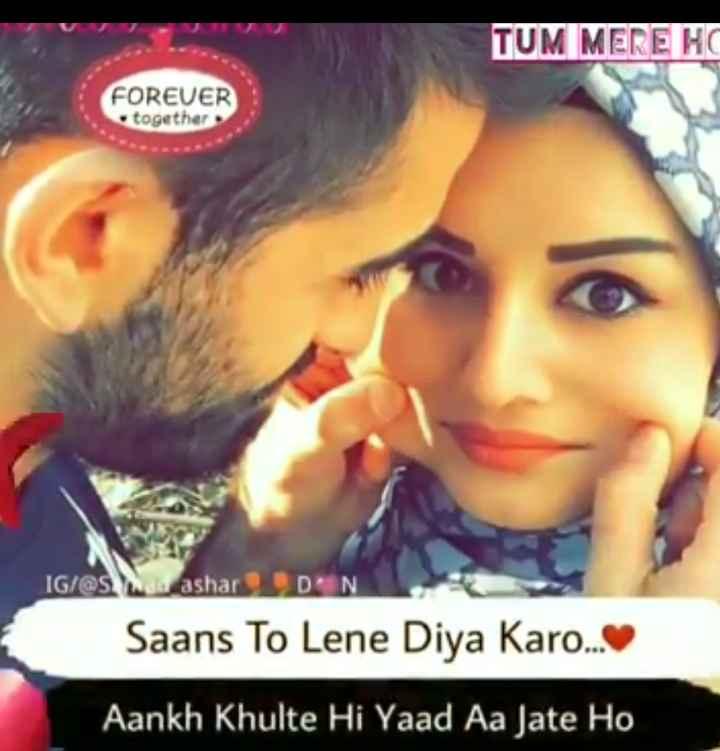 💏इश्क़-मोहब्बत - TUM MERE HO FOREVER together IG / @ S asharDN Saans To Lene Diya Karo . . . Aankh Khulte Hi Yaad Aa Jate Ho - ShareChat
