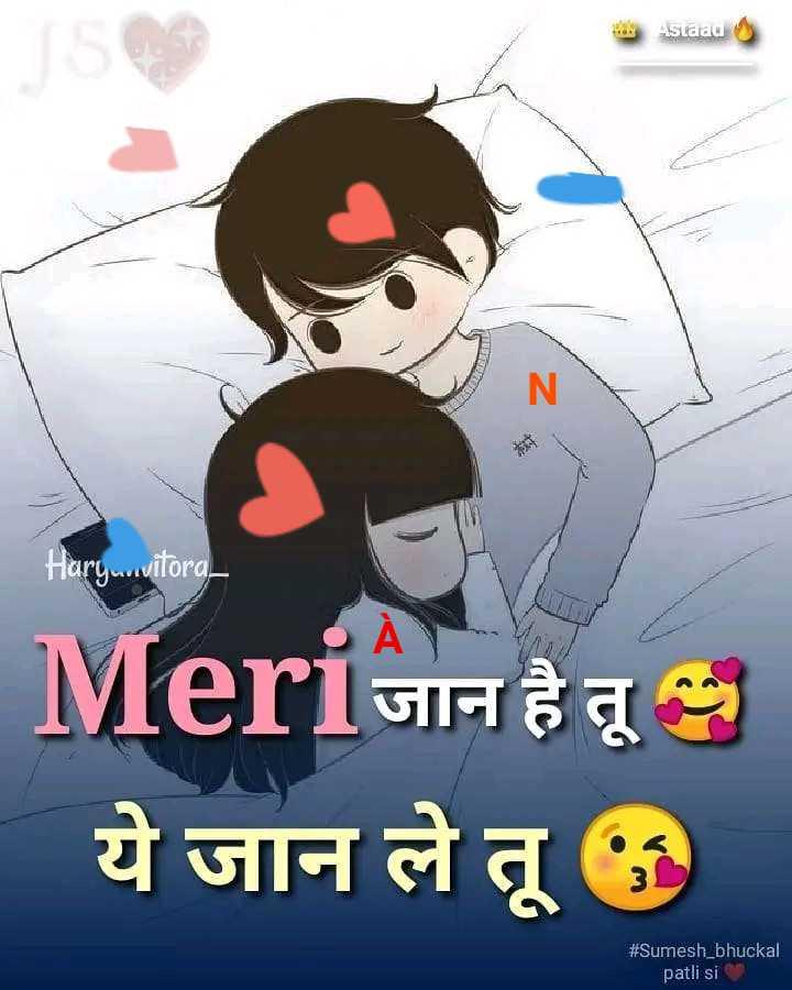 💏 इश्क़-मोहब्बत - Astaaa Haryanvitora _ Meriजान है तू ये जान ले तूल # Sumesh _ bhuckal patli si - ShareChat