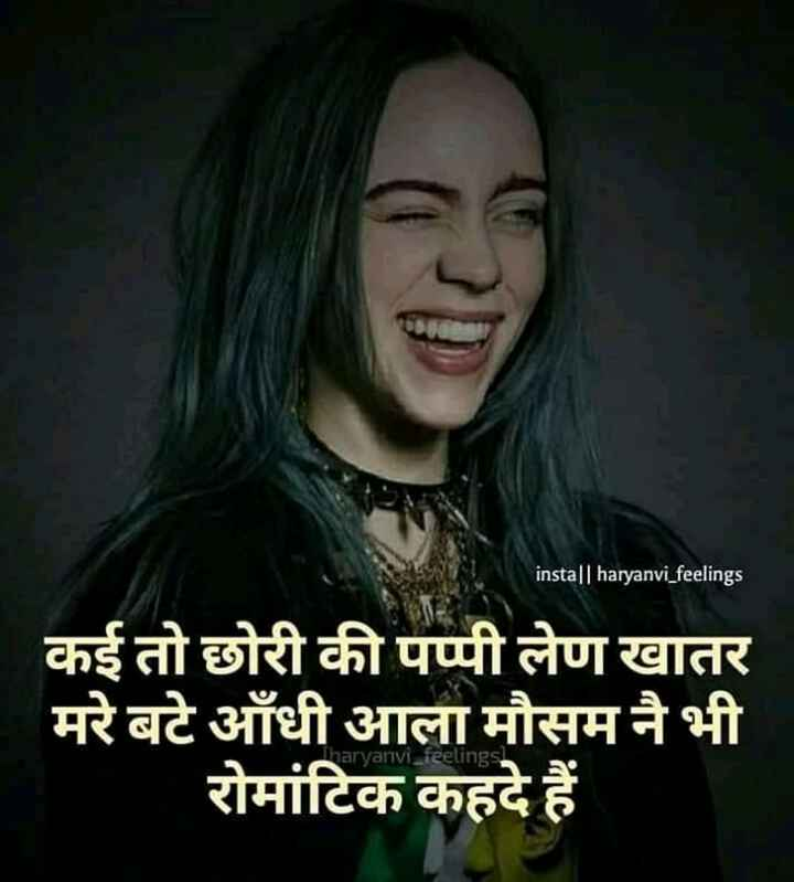 💞  इश्क़-मोहब्बत - insta | | haryanvi _ feelings कई तो छोरी की पप्पी लेण खातर मरे बटे आँधी आला मौसम ने भी रोमांटिक कहदे हैं Tharyanvi Feelings - ShareChat