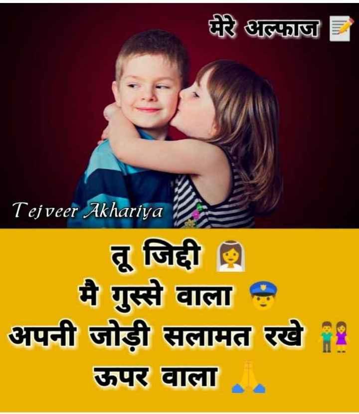 💏 इश्क़-मोहब्बत - मेरे अल्फाज । Tejveer Akhariya तू जिद्दी मै गुस्से वाला अपनी जोड़ी सलामत रखे ऊपर वाला - ShareChat