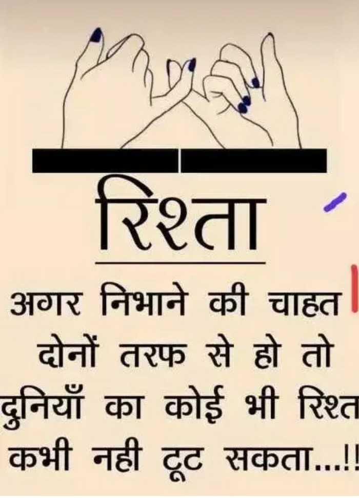 💏इश्क़-मोहब्बत - रिश्ता ' अगर निभाने की चाहत दोनों तरफ से हो तो दुनियाँ का कोई भी रिश्त कभी नही टूट सकता . . . ! ! - ShareChat