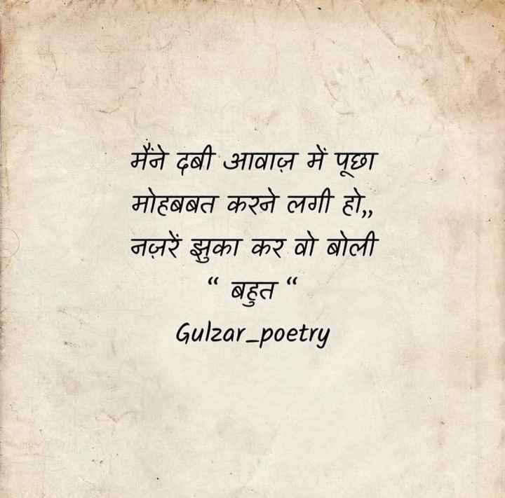"""💏 इश्क़-मोहब्बत - मैंने दबी आवाज़ में पूछा मोहबबत करने लगी हो , नज़रें झुका कर वो बोली """" बहुत """" Gulzar _ poetry - ShareChat"""
