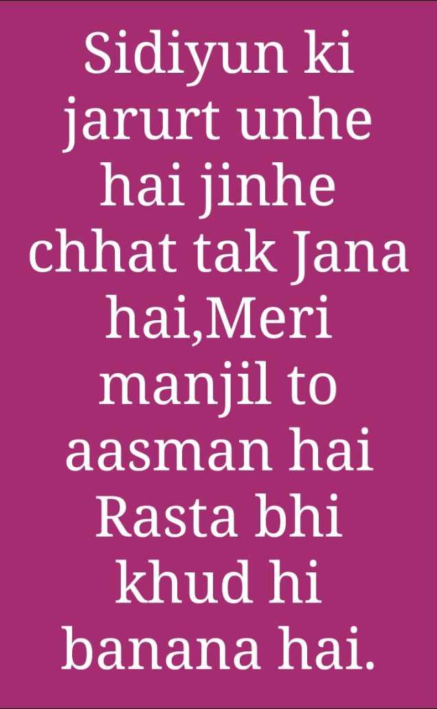 💏 इश्क़-मोहब्बत - Sidiyun ki jarurt unhe hai jinhe chhat tak Jana hai , Meri manjil to aasman hai Rasta bhi khud hi banana hai . - ShareChat