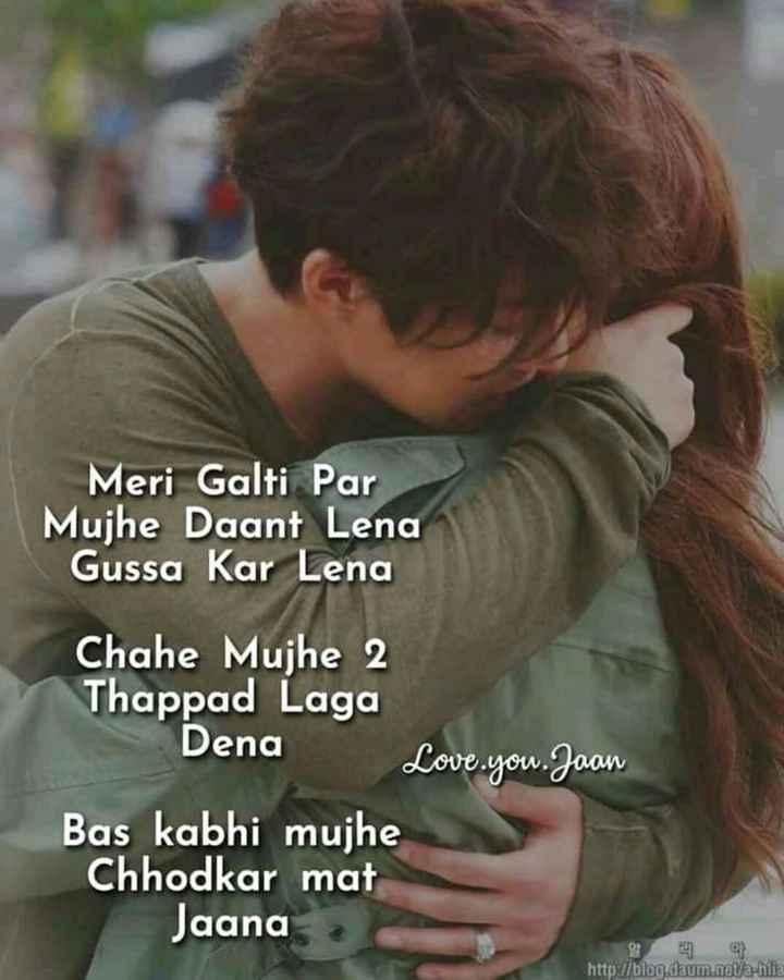 💏 इश्क़-मोहब्बत - Meri Galti Par Mujhe Daant Lena Gussa Kar Lena Chahe Mujhe 2 Thappad Laga Dena Love . you . Jaan Bas kabhi mujhe Chhodkar mat Jaana gg http : / / blog . daum nata - hila - ShareChat