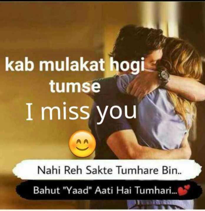 💏 इश्क़-मोहब्बत - kab mulakat hogi tumse I miss you Nahi Reh Sakte Tumhare Bin . . Bahut Yaad Aati Hai Tumhari . . . - ShareChat