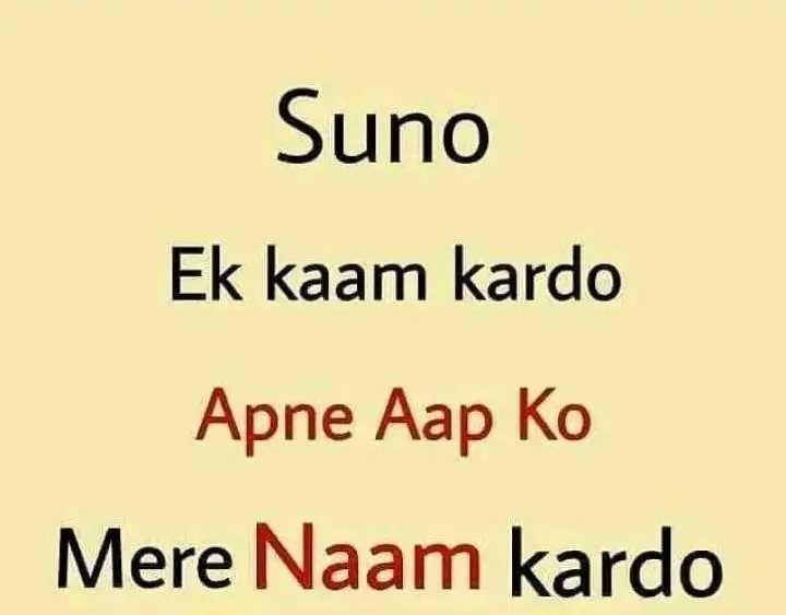 💏 इश्क़-मोहब्बत - Suno Ek kaam kardo Apne Aap Ko Mere Naam kardo - ShareChat