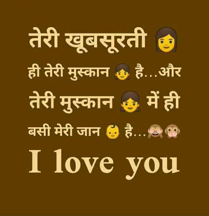 💏 इश्क़-मोहब्बत - तेरी खूबसूरती ही तेरी मुस्कान • है . . . और तेरी मुस्कान • में ही बसी मेरी जान ® है . . . @ @ I love you - ShareChat