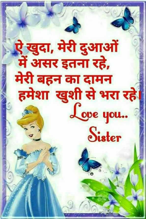 💏 इश्क़-मोहब्बत - ऐ खुदा , मेरी दुआओं में असर इतना रहे , मेरी बहन का दामन हमेशा खुशी से भरा रहे । L ' ove you . . Sister - ShareChat
