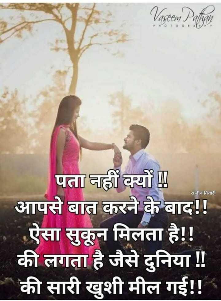 💏 इश्क़-मोहब्बत - Vaseem Pathan 10 . राजीव तिवारी पता नहीं क्यों ? आपसे बात करने के बाद ! ! ऐसा सुकून मिलता है ! ! की लगता है जैसे दुनिया ! ! की सारी खुशी मील गई ! ! - ShareChat