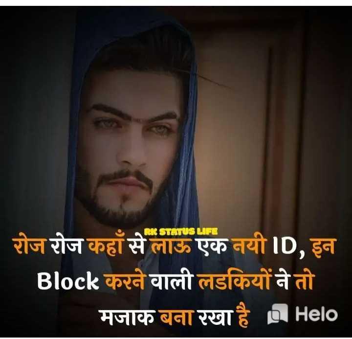 💏 इश्क़-मोहब्बत - RK STATUS LIFE रोज रोज कहाँ से लाऊ एक नयी ID , इन Block करने वाली लडकियों ने तो मजाक बना रखा है का - ShareChat