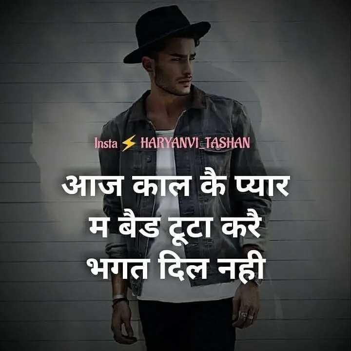 💞  इश्क़-मोहब्बत - Insta HARYANVI TASHAN आज काल कै प्यार म बैड टूटा करै भगत दिल नही - ShareChat