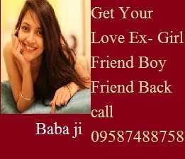 💏इश्क़-मोहब्बत - Get Your Love Ex - Girl Friend Boy Friend Back call Baba ji 09587488758 - ShareChat