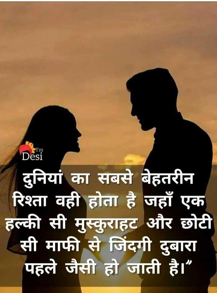 💏 इश्क़-मोहब्बत - Desi दुनियां का सबसे बेहतरीन - रिश्ता वही होता है जहाँ एक हल्की सी मुस्कुराहट और छोटी सी माफी से जिंदगी दुबारा पहले जैसी हो जाती है । - ShareChat