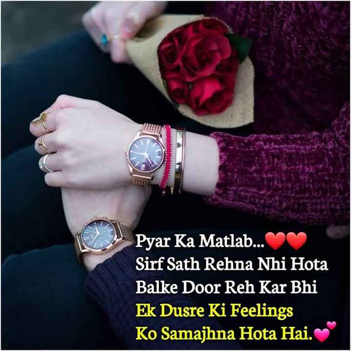 💏 इश्क़-मोहब्बत - Pyar Ka Matlab . . . Sirf Sath Rehna Nhi Hota Balke Door Reh Kar Bhi Ek Dusre Ki Feelings Ko Samajhna Hota Hai . - ShareChat