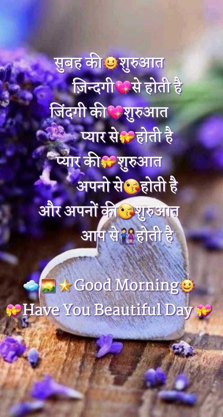 💏 इश्क़-मोहब्बत - सुबह की शुरुआत ज़िन्दगी से होती है जिंदगी की शुरुआत - प्यार से होती है प्यार की शुरुआत अपनो से होती है और अपनों की शुरुआत आप से होती है 5 Good Morning » Have You Beautiful Day - ShareChat