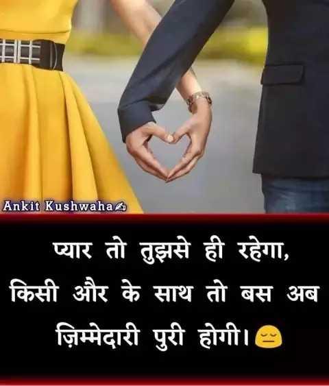 💏इश्क़-मोहब्बत - Ankit Kushwaha प्यार तो तुझसे ही रहेगा , किसी और के साथ तो बस अब ज़िम्मेदारी पुरी होगी । - ShareChat