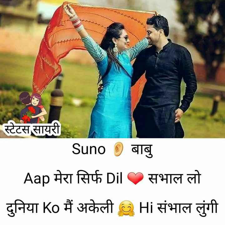 💏 इश्क़-मोहब्बत - स्टेटस सायरी Suno D बाबु Aap मेरा सिर्फ Dil सभाल लो दुनिया Ko मैं अकेली Hi संभाल लुंगी - ShareChat