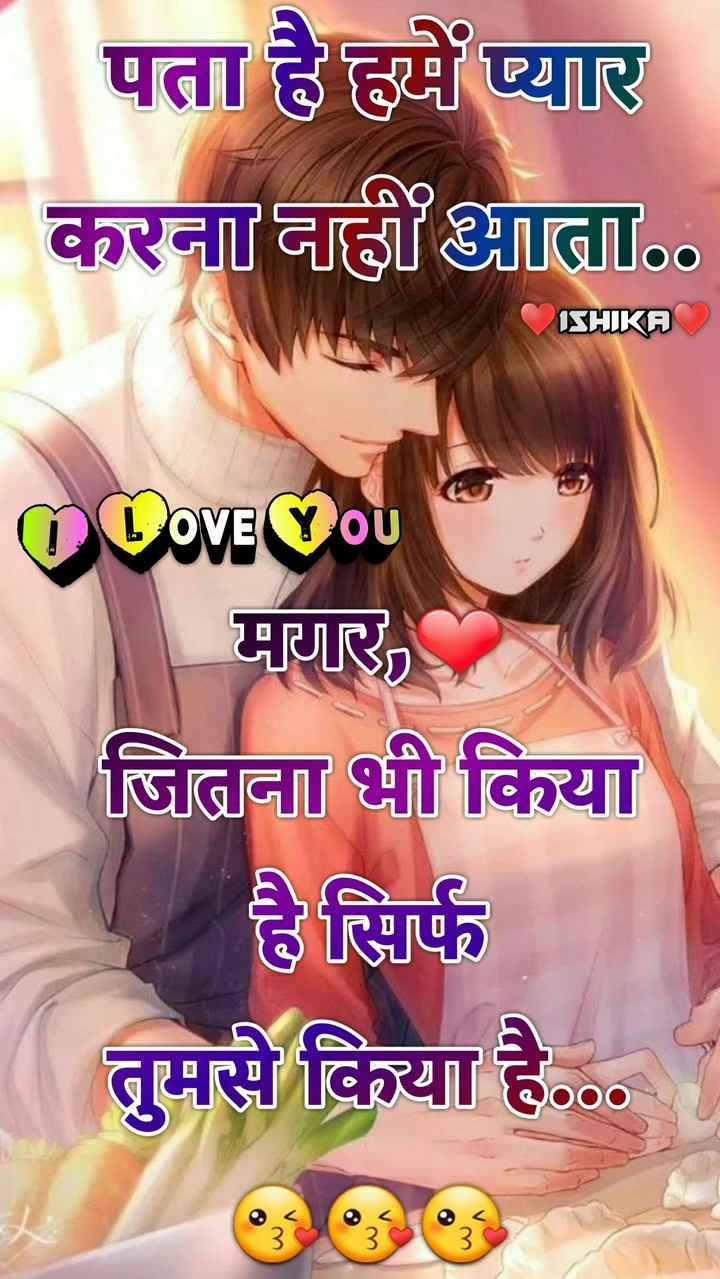 💏इश्क़-मोहब्बत - पता है इसे प्यार करनाडी ता . ISHIKA O COVEOU JUJUR ) जिना भी किया है कि तुमसे किया है . . . - ShareChat