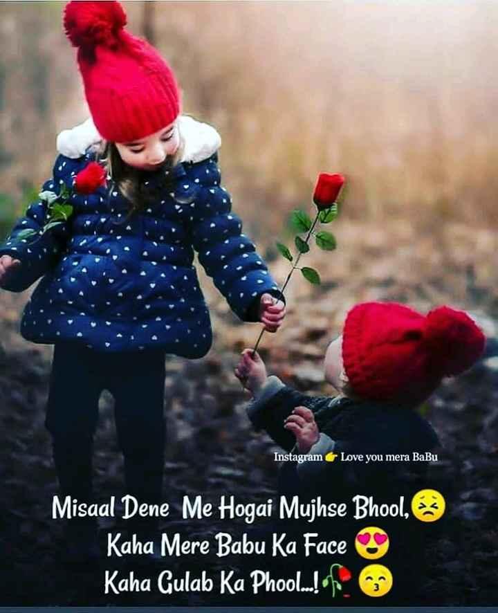 💏इश्क़-मोहब्बत - Instagram Love you mera BaBu Misaal Dene Me Hogai Mujhse Bhool , Kaha Mere Babu Ka Face Kaha Gulab Ka Phools ! on - ShareChat