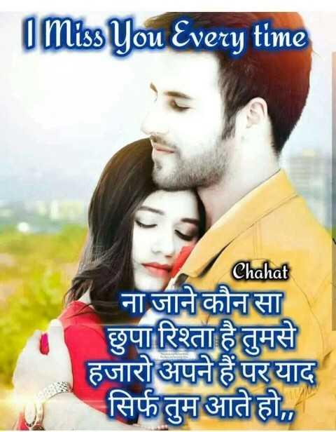 💞  इश्क़-मोहब्बत - O Miss You Every time Chahat ना जाने कौन सा छुपा रिश्ता है तुमसे हजारो अपने हैं पर याद सिर्फ तुम आते हो - ShareChat