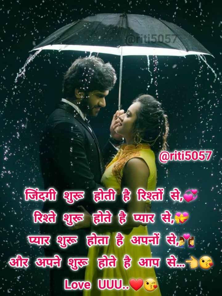 💏इश्क़-मोहब्बत - 1505 @ 5057 जिंठ शुद्ध होती है रिश्तों . ीि शुरू होने के प्यार के प्र शुद्ध ही है अप ] / 4 &ीर &ी चुछ ही है आप ने Love uuu . - ShareChat
