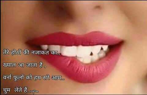 💏इश्क़-मोहब्बत - तेरे होठों की नजाकत क ख्याल आ जाता है , वर्ना फूलों को हम सरे आम . . चुम लेते हैं . . - ShareChat