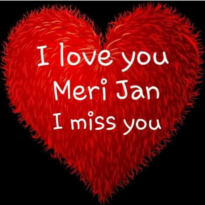 💏 इश्क़-मोहब्बत - I love you Meri Jan I miss you - ShareChat