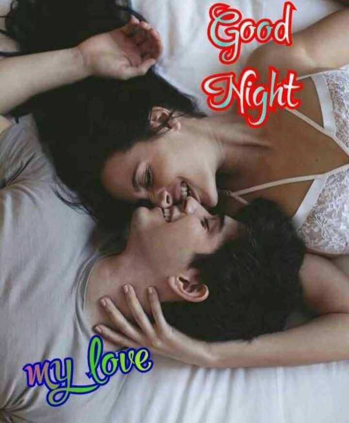 💏 इश्क़-मोहब्बत - Good Night My love - ShareChat
