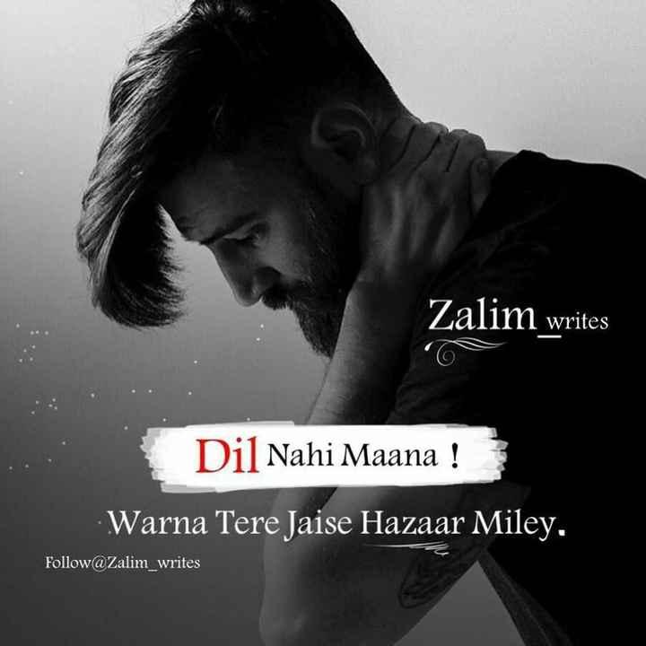 💏इश्क़-मोहब्बत - Zalim writes ' T Dil Nahi Maana ! Warna Tere Jaise Hazaar Miley . Follow @ Zalim _ writes - ShareChat