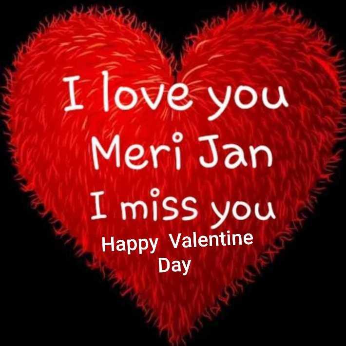💏 इश्क़-मोहब्बत - I love you Meri Jan I miss you Happy Valentine Day - ShareChat