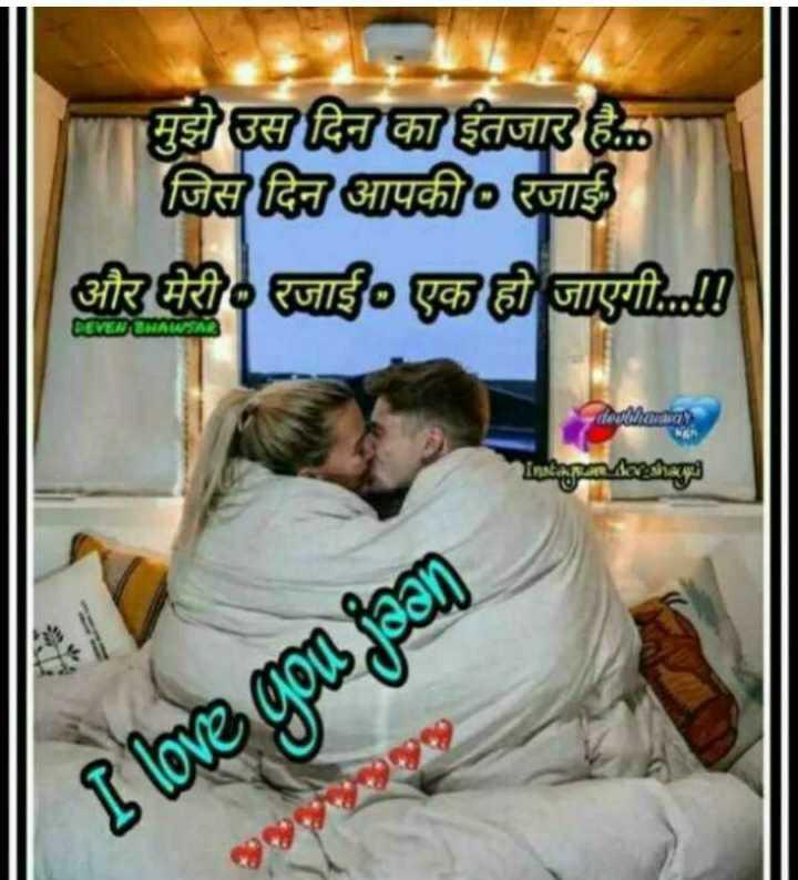 💏 इश्क़-मोहब्बत - मुझे उस दिन का इंतजार है . जिस दिन आपकी ० रजाई और मेरी० रजाई० एक ही जाएगी . . ! ! DEVEN LAHALAPSAD Lnstagram Aashere I love you joan / - ShareChat