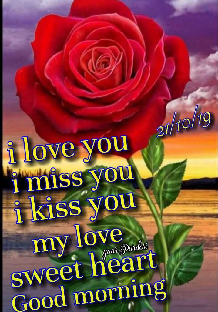 💏 इश्क़-मोहब्बत - 21 / 10 / 19 i love you i miss you i kiss you my love sweet heart Good morning - ShareChat