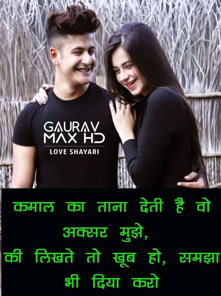 💏इश्क़-मोहब्बत - GAURAV MAX HD LOVE SHAYARI कमाल का ताना देती है वो अक्सट मुझे , की लिखते तो खूब हो , समझा भी दिया कटो - ShareChat
