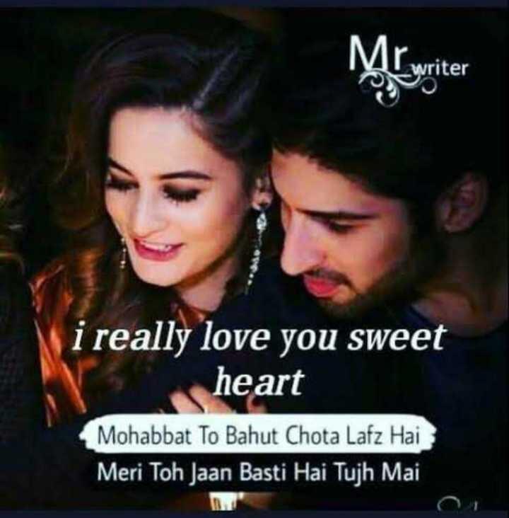 💏 इश्क़-मोहब्बत - i really love you sweet heart Mohabbat To Bahut Chota Lafz Hai Meri Toh Jaan Basti Hai Tujh Mai - ShareChat