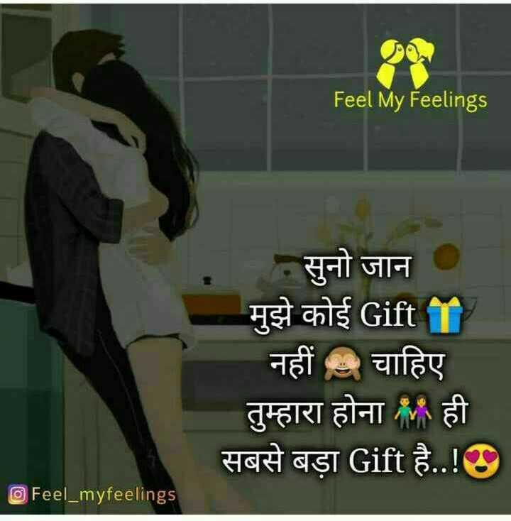 💏इश्क़-मोहब्बत - Feel My Feelings - सुनो जान मुझे कोई Gift नहीं चाहिए तुम्हारा होना M ही सबसे बड़ा Gift है . . ! Feel _ myfeelings - ShareChat