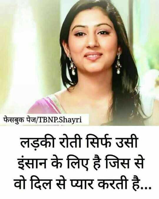 💏 इश्क़-मोहब्बत - फेसबुक पेज / TBNP . Shayri लड़की रोती सिर्फ उसी इंसान के लिए है जिस से वो दिल से प्यार करती है . . . - ShareChat
