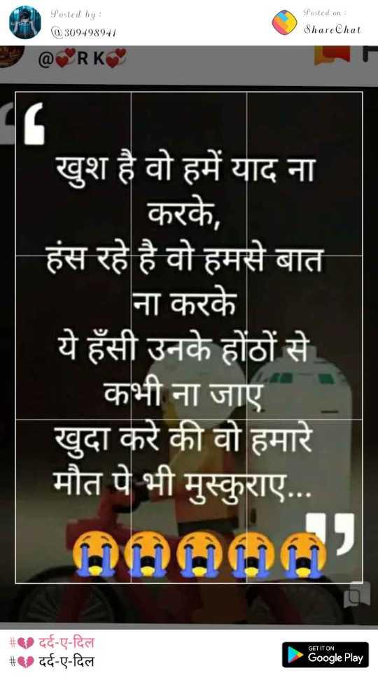 💏 इश्क़-मोहब्बत - Posted by : @ 309498941 9Posted on : ShareChat @ RK खुश है वो हमें याद ना - करके , हंस रहे है वो हमसे बात ना करके ये हँसी उनके होंठों से _ _ _ कभी ना जाए खुदा करे की वो हमारे मौत पे भी मुस्कुराए . . . # दर्द - ए - दिल # ) दर्द - ए - दिल GET IT ON Google Play - ShareChat