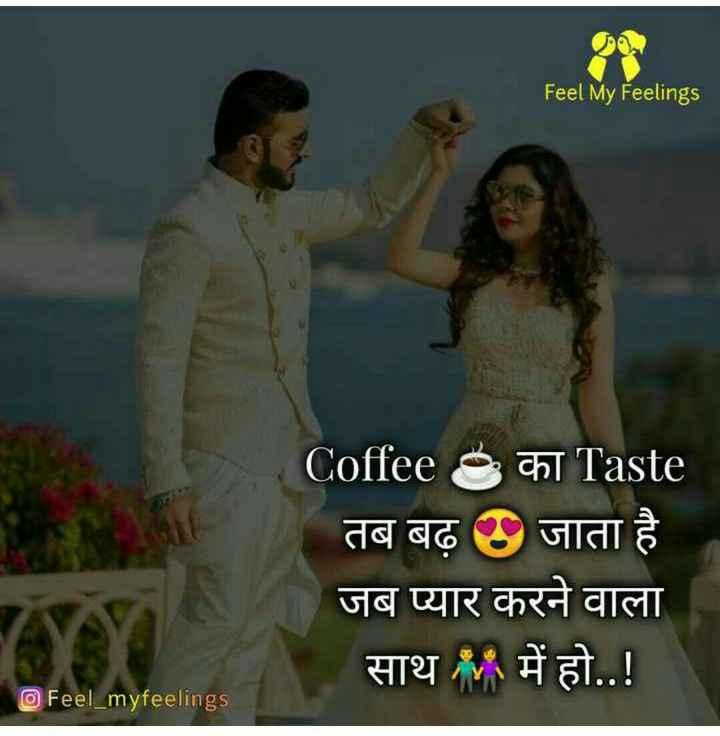 💏इश्क़-मोहब्बत - Feel My Feelings Coffee Cht Taste तब बढ़ जाता है जब प्यार करने वाला साथ में हो . . ! OFeel _ myfeelings - ShareChat